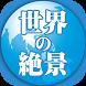 世界の絶景クイズ by yoshiro.biz