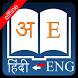English Hindi Dictionary by INNOVATIVE-SOFTWARE