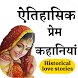 Historical Love Stories in Hindi by fullfunapps