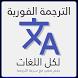 Easy Translator Multilanguage by Digi work S.A.R.L