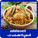 Biryani Recipe Malayalam ബിരിയാണി പാചകക്കുറിപ്പുകൾ