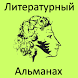 Литературный альманах- by Publish Digital Books