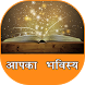 Aapka Bhavishya by Tripsy infotech