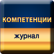 Журнал Компетенции by Artthemes