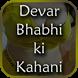 Devar Bhabhi ki Sachchi Kahani by College ka Sultan