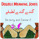 Double Meaning Dirty Jokes ( Non veg Jokes )