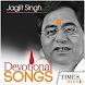 Jagjit Singh Devotional Songs by Times Music