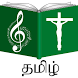 Tamil Catholic Song Book by MoonStarInc