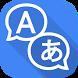 Voice Translate