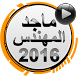 اغاني ماجد المهندس 2016 by app en ligne