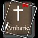 Amharic Bible by Igor Apps