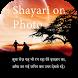 Shayari on Photo - Hindi Picture Shayari Maker by Daily Tools