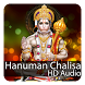 Hanuman Chalisa HD Audio by JONATHAN FREEMAN