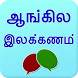 English grammar in Tamil by Jai Tuto
