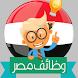 وظائف مصر خالية تحديث يومي by More4me