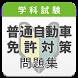 普通自動車免許 学科試験対策問題集 by SOLCREO Inc.