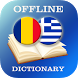 Romanian-Greek Dictionary by AllDict