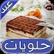 وصفات حلويات عيد جزائرية سهلة by KaizenDev