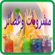 مشروبات وعصائر رمضانية by CreatorApps