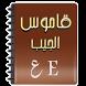 قاموس الجيب السريع by SPTechs
