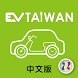 台灣電動車展 by Taiwan External Trade Development Council