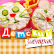 Детский Завтрак Рецепты Книга by Zhili-Byli