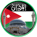 Azan Jordan : Prayer times Jordan 2018 by Mazoul dev