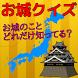 お城クイズ,日本,戦国時代,歴史,武将,観光 by useful.com