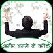 अमीर बनने के तरीके by Desi Bavander