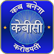 PLAY KBC 9 : HINDI by App Cracker LLC