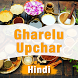 Gharelu Upchar in Hindi by Tania Sharma 856
