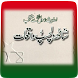60 Dilchasp Waqiyaat by Apex Soft