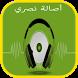 أغاني و منوعات أصالة نصري by Razzak othmane