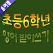 영어받아쓰기 (6학년 윤여범) by 김상일