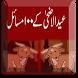Baqra Eid Qurabi Ky Masaaeil