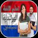 تعلم اللغة الهولندية للمبتدئين by Paul Freeh
