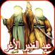 Songs of Eid al - Ghadeer by musicapp