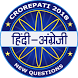 Crorepati in Hindi 2018:GK in Hindi & English Quiz by Crorepati India : India's Biggest GK Quiz 2018