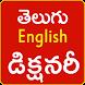 Telugu English Dictionary by Vijju News
