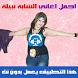 الشابة نبيلة بدون نت 2018 - Cheba Nabila by Sabitzer app