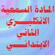 الانكليزي الثاني الابتدائي by علي العراقي