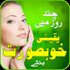 Urdu Beauty Tips by IdeaSeedLabs