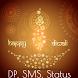 Diwali DP, Gifs, Status & Wishes 2017 by DP Developer