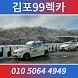 김포99렉카 by 우가님