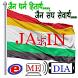 Jain eMedia by Hasmukh Ramina