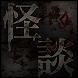 怪談・都市伝説・怖い話 by 読み物アプリの決定版