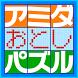 アミダおとしパズル by pisces222