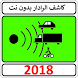 كاشف الرادار بدون انترنيت 2018 by rodreguezsoft