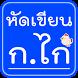หัดเขียน ก.ไก่ ก-ฮ สระไทย by dekdev Inc.