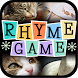 That Rhyme Game by Vince Lampa